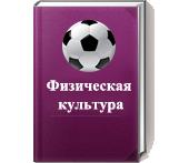 Готовимся к всероссийской олимпиаде школьников по физической культуре