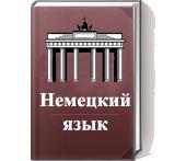Готовимся к всероссийской олимпиаде школьников по немецкому языку