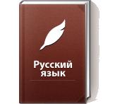 Готовимся к всероссийской олимпиаде школьников по русскому языку
