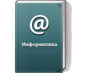 Готовимся к всероссийской олимпиаде школьников по информатике
